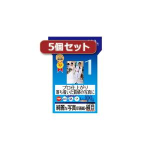 【クーポン配布中】5個セットインクジェット写真印画紙・絹目 JP-EP4NLX5