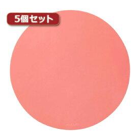 【クーポン配布中】5個セットシリコンマウスパッド(ピンク) MPD-OP55PX5