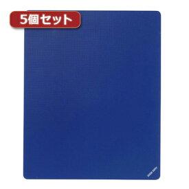 【クーポン配布中】5個セットマウスパッド(Mサイズ、ブルー) MPD-EC25M-BLX5