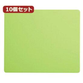 【クーポン配布中】10個セットエコマウスパッド(グリーン) MPD-EC37GX10