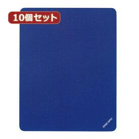 【クーポン配布中】10個セットマウスパッド(Sサイズ、ブルー) MPD-EC25S-BLX10