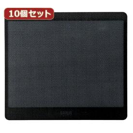 【クーポン配布中】10個セットオリジナルマウスパッド(ブラック) MPD-HASA2BKX10