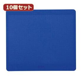 【クーポン配布中】10個セットオリジナルマウスパッド(ブルー) MPD-HASA2BLX10