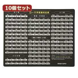 【クーポン配布中】10個セットマウスパッド(ローマ字、大、ブラック) MPD-OP17RL7BKX10