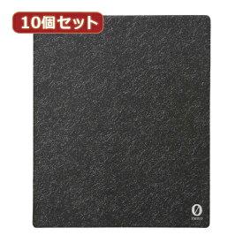 【クーポン配布中】10個セットベーシックマウスパッド(ブラック)ZERO MPD-OP53BKX10