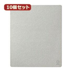 【クーポン配布中】10個セットベーシックマウスパッド(ライトグレー)ZERO MPD-OP53LGYX10