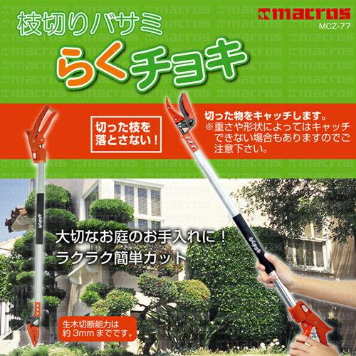 マクロス 枝切バサミ らくチョキ MCZ-77