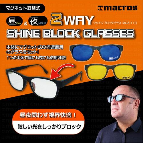 マクロス マグネット取替式 シャインブロックグラス 昼&夜2WAY MCZ-113