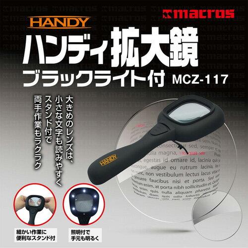 マクロス ハンディ拡大鏡 ブラックライト付 MCZ-117