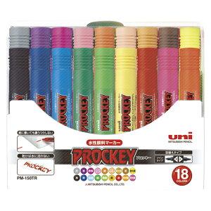 【クーポン配布中】(まとめ) 水性マーカーペン 三菱鉛筆 ユニ プロッキー PM150TR18CN 4902778124123 ●仕様:18色セット 1個【5×セット】