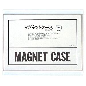 (まとめ) マグネットケース 西敬 マグネットケース 軟質PVC0.4mm厚 白 CSM-A4 4976049072895 ●規格:A4判●内寸:縦215×横305mm 1枚【10×セット】
