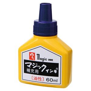 【クーポン配布中】(まとめ) 油性マーカーペン 寺西化学 マジックインキ 紫 MHJ60B-T8 4902071581883 ●仕様:容量60ml 1個【30×セット】