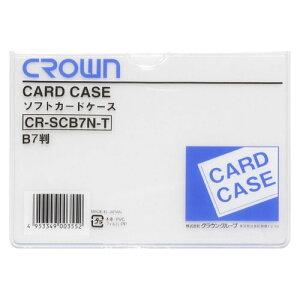 (まとめ) カードケース(ソフトタイプ) クラウン ソフトカードケース CR-SCB7N-T 4953349003552 ●規格:B7判●内寸:縦95×横133mm 1枚【150×セット】