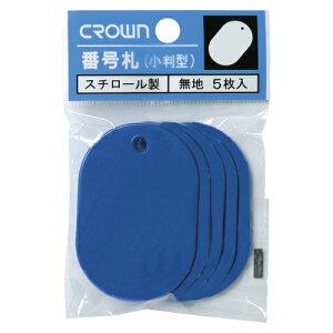 (まとめ) 番号札 クラウン 番号札 小判型・スチロール製 青 CR-BG45-BL 4953349084896 ●大●縦60×横40mm 1個【100×セット】