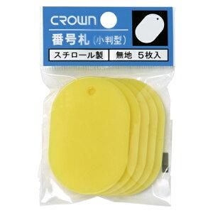 (まとめ) 番号札 クラウン 番号札 小判型・スチロール製 黄色 CR-BG45-Y 4953349084919 ●大●縦60×横40mm 1個【100×セット】