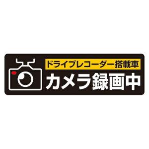 (まとめ) サインステッカー ヒサゴ ドライブレコーダーシール SR014 4902668616905 ●規格:M●仕様:カメラ録画中 1枚【10×セット】