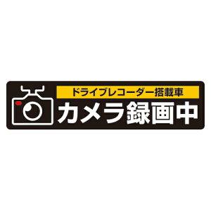 (まとめ) サインステッカー ヒサゴ ドライブレコーダーシール SR015 4902668616912 ●規格:L●仕様:カメラ録画中 1枚【10×セット】