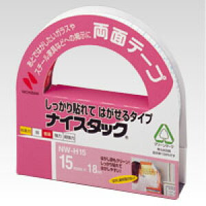 ナイスタック しっかり貼れて はがしやすいタイプ 15mm×5m NW-H15SF