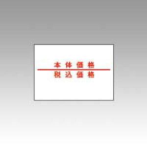(まとめ) ハンドラベラー サトー ハンドラベラー 220−9 0-33-99915-1 4993191301239 ●仕様:本体価格税込価格●1巻入数:1200片 1本【5×セット】