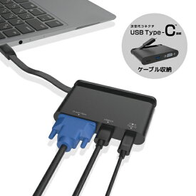 【マラソンでポイント最大44倍】エレコム Type-Cドッキングステーション/PD対応/充電&データ転送用Type-C1ポート/USB(3.0)1ポート/D-sub1ポート/ケーブル収納/ブラック DST-C07BK