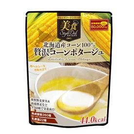 クレンズフードシリーズ美食デリ 北海道産コーン100%贅沢コーンポタージュ EV94993