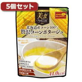5個セット クレンズフードシリーズ美食デリ 北海道産コーン100%贅沢コーンポタージュ EV94993X5