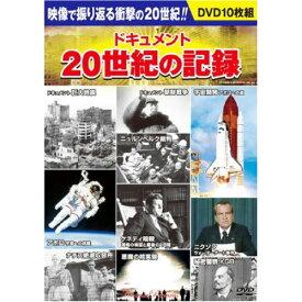 ドキュメント 20世紀の記録