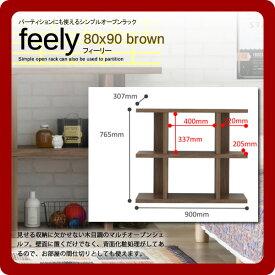 パーティションにも使えるシンプルオープンラック★feely(フィーリー):80x90 ブラウン(brown) 送料無料