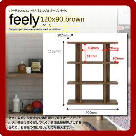 パーティションにも使えるシンプルオープンラック★feely(フィーリー):120x90 ブラウン(brown) 送料無料