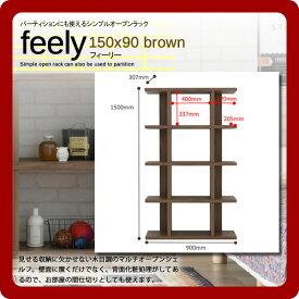 パーティションにも使えるシンプルオープンラック★feely(フィーリー):150x90 ブラウン(brown) 送料無料