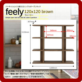 パーティションにも使えるシンプルオープンラック★feely(フィーリー):120x120 ブラウン(brown) 送料無料