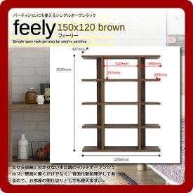 パーティションにも使えるシンプルオープンラック★feely(フィーリー):150x120 ブラウン(brown) 送料無料