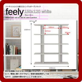 パーティションにも使えるシンプルオープンラック★feely(フィーリー):150x120 ホワイト(white) 送料無料