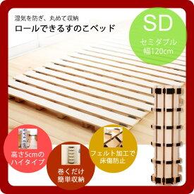 【送料無料】セミダブル120cm:ロールできるすのこベッド★高さ5cmで通気性も抜群 収納簡単