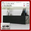 配線すっきりスタイリッシュケーブルボックス★a la mode(ア ラ モード):ブラックシダー/ダーク 日本製