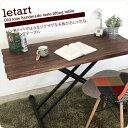 【送料無料】古木調ハンドメイドテイスト昇降リフティングテーブル★letart(レタルト)