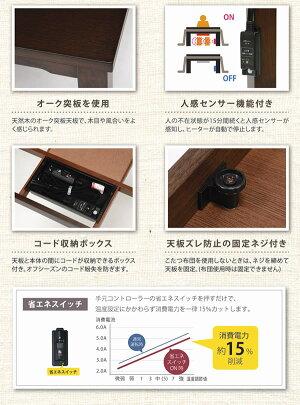 135x80x45-706段階高さ調節人感センサー付ダイニングこたつテーブル★kulush(クルシュ)送料無料ダークブラウン(brown)
