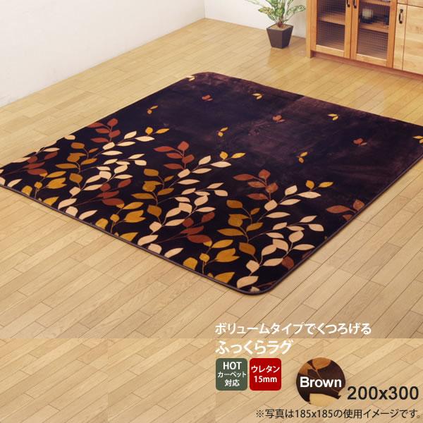 ブラウン(brown) 200×300 ★ リーフ柄 ラグ ボリュームタイプ 長方形大 送料無料