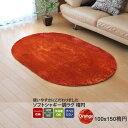 オレンジ(orange) 100×150楕円 ★ ラグ カーペット 1畳 無地 シャギー調 選べる7色 楕円ホットカーペット対応