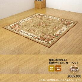 ベージュ(beige) 200×200 ★ ナイロン 花柄 簡易カーペット 送料無料