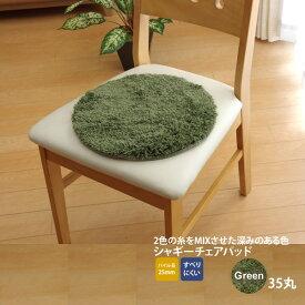 【スーパーセールでポイント最大44倍】グリーン(green) 35丸 ★ 選べる5色 シャギー 洗えるチェアパッド 円形 【代引不可】