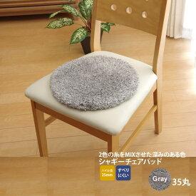 【スーパーセールでポイント最大44倍】グレー(gray) 35丸 ★ 選べる5色 シャギー 洗えるチェアパッド 円形 【代引不可】
