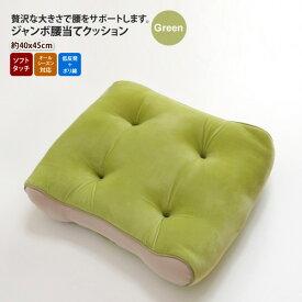 グリーン(green) 40×45cm: 低反発クッション ジャンボ腰当て マイクロファイバー 無地