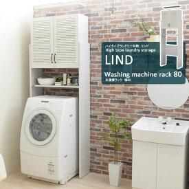 幅80 洗濯機ラック ホワイト ハイタイプランドリー収納★LIND(リンド) ホワイト(white) キャビネット ルーバー扉 戸棚 開き戸 上棚 天井つっぱり 可動棚