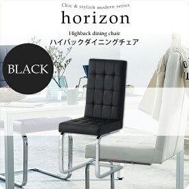 ブラック(black) ハイバックダイニングチェア :シック&スタイリッシュモダンシリーズhorizon(オリゾン)★ 送料無料
