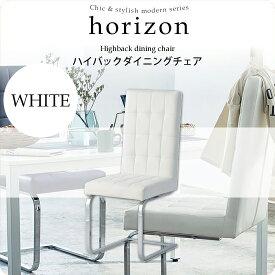 ホワイト(white) ハイバックダイニングチェア :シック&スタイリッシュモダンシリーズhorizon(オリゾン)★ 送料無料