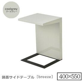 【クーポン配布中&マラソン対象】400x550 : リビングサイドテーブル【breeze】 ホワイト(鏡面仕上げ) コーヒーテーブル リビング
