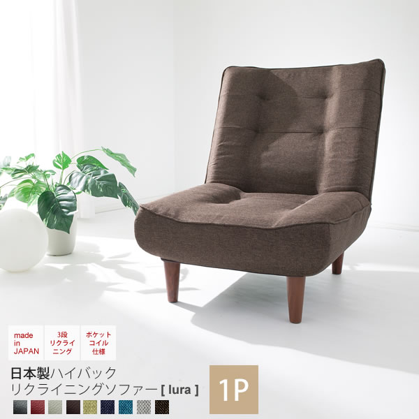 一人掛け : ポケットコイル仕様日本製ハイバックリクライニングソファー【lura】 1人掛け 1P シングル いす イス 椅子 カウチ シンプル リビング カジュアル