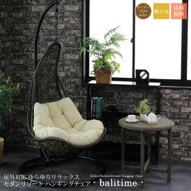 ティアー/ブラウンxホワイト : 屋外対応 ゆらゆらリラックス モダンリゾート ハンギングチェア【balitime】 ブラウン(brown) (ナチュラル) (アジアン) 椅子