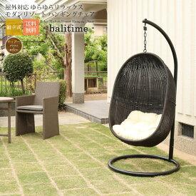 スモール/グレーxホワイト : 屋外対応 ゆらゆらリラックス モダンリゾート ハンギングチェア【balitime】 (ナチュラル) (アジアン) 椅子 イス